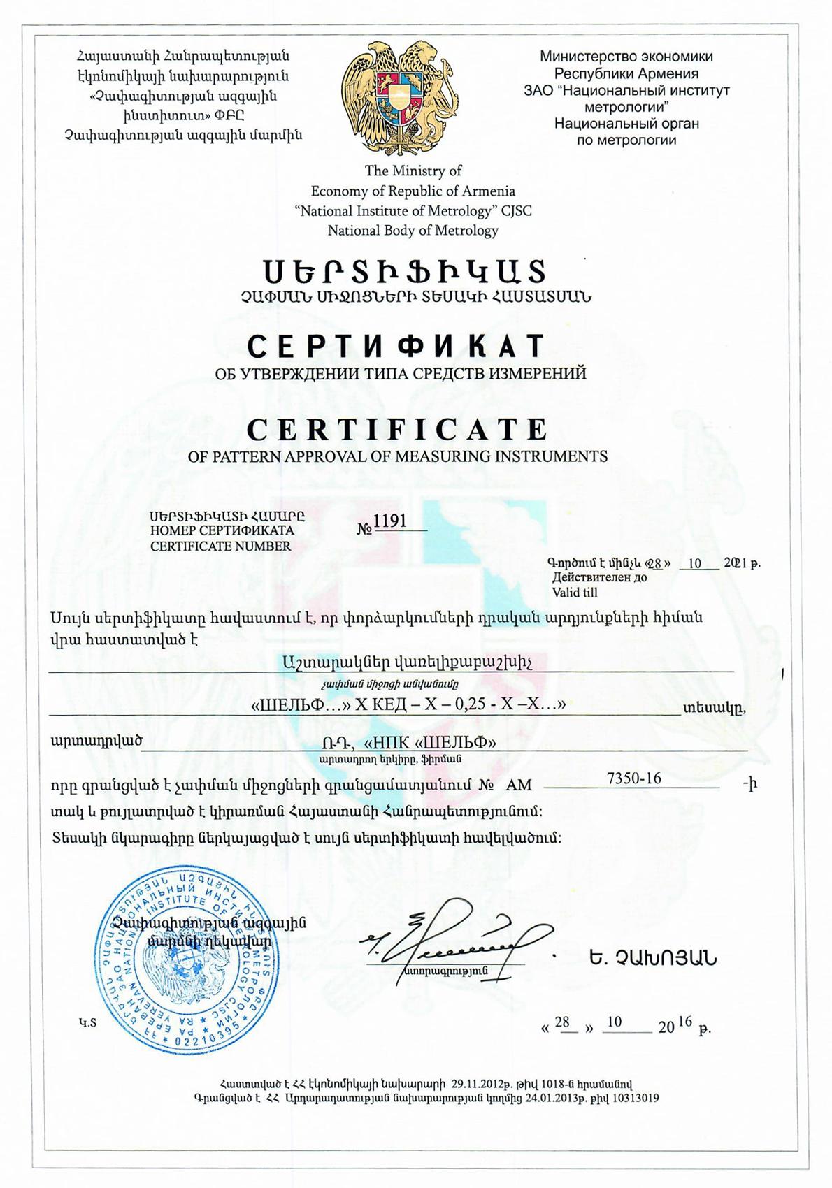 Сертификат утверждения (Армения)