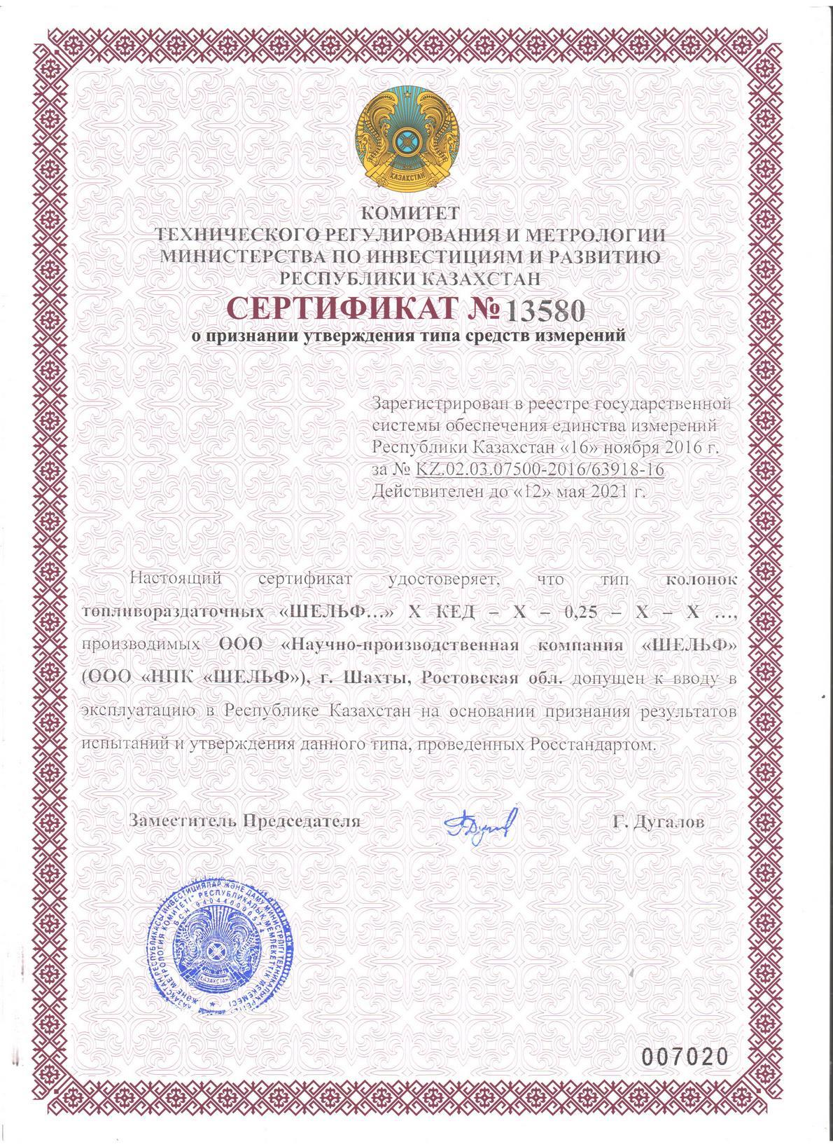 Сертификат утверждения (Казахстан)