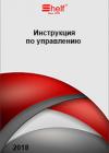 Инструкция по управлению (СДИ 3+2)