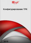 Конфигурирование ТРК