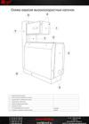 Схема окраски высокоскоростных ТРК СЕРИИ ШЕЛЬФ 100