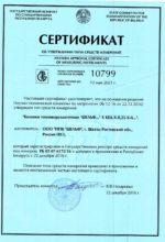 Сертификат утверждения (Беларусь)