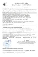 Декларация о соответствии ТС (компрессор)