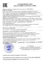 Декларация о соответствии ТС (панель приоритетов)