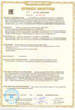 Сертификат соответствия Компрессорный блок поршневой