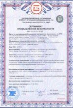 Сертификат промышленной безопасности