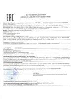 Декларация о соответствии ТС (Насос LPG)