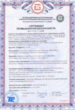 Сертификат промышленной безопасности (модуль газовый)