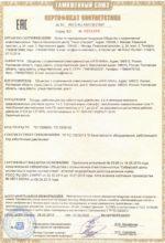 Сертификат соответствия (газосборник)