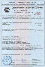 Сертификат соответствия (модуль газовый)
