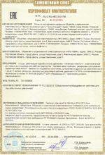 Сертификат соответствия (резервуар газовый)