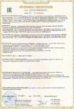 Сертификат соответствия (ТРК,ГРК)