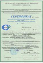 Сертификат утверждения (Узбекистан)