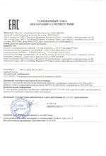 Декларация о соответствии ТС (ТРК,ГРК)